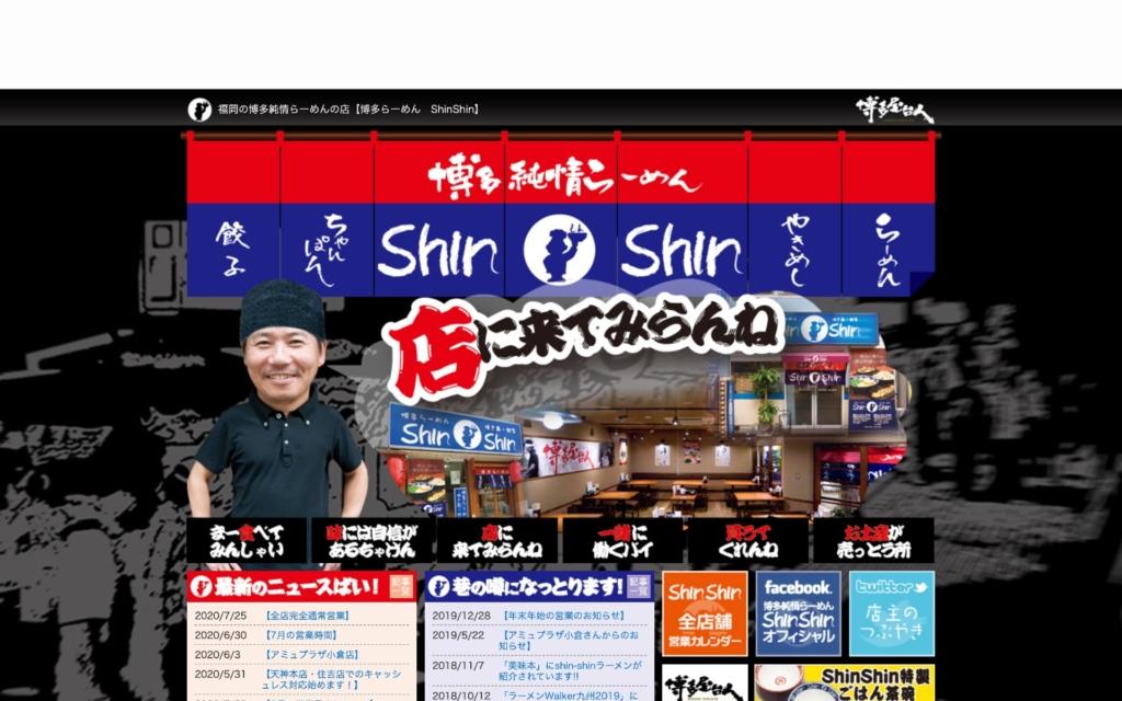 博多純情ラーメンShin Shin公式HP