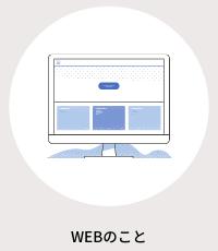 WEBのこと
