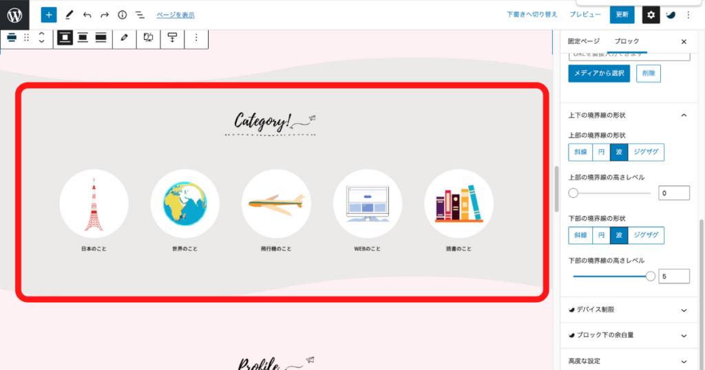 サイト型ランディングページの作り方