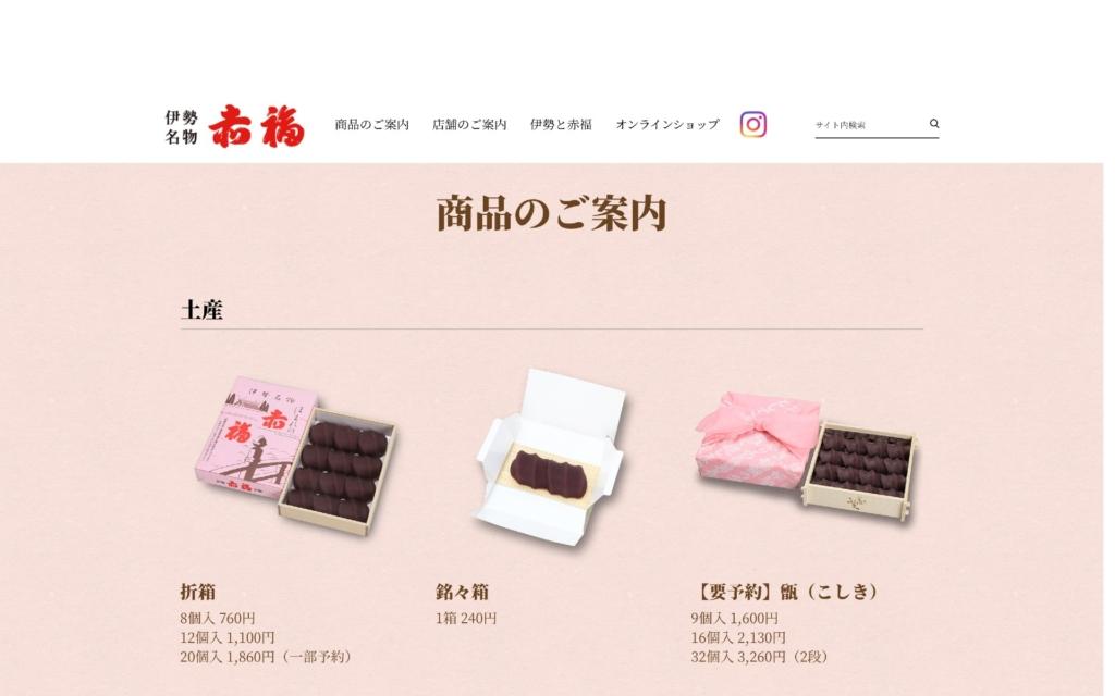 【赤福】赤福餅