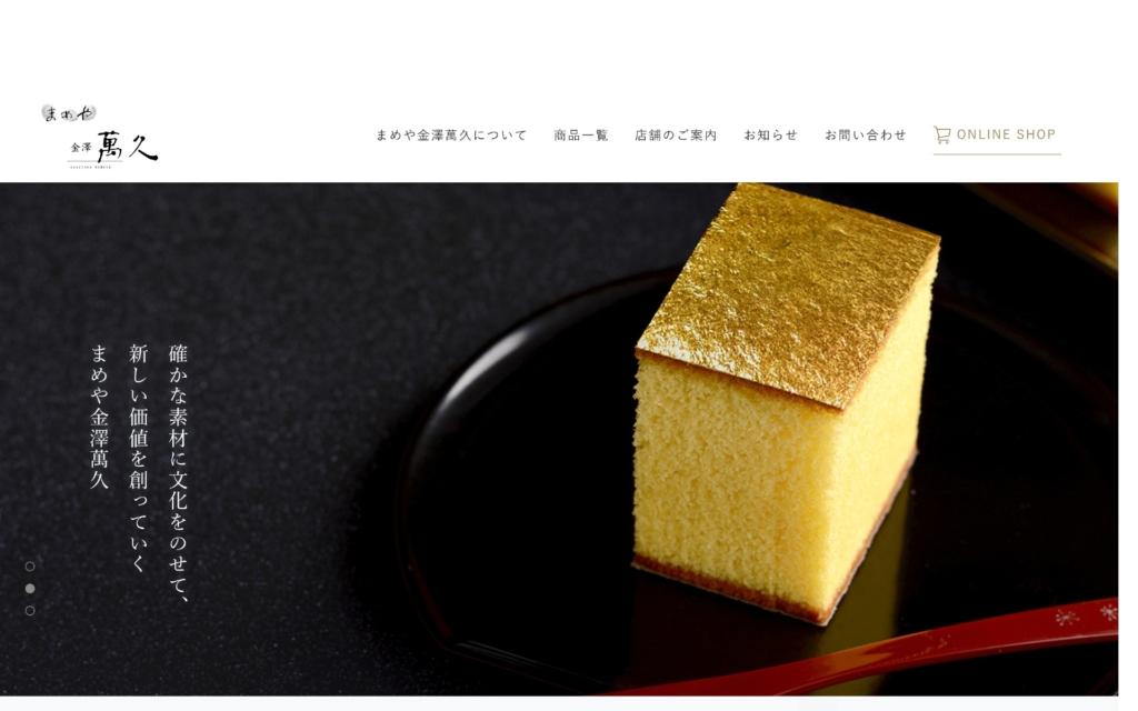 【まめや金澤萬久】金のカステラ・金鯱