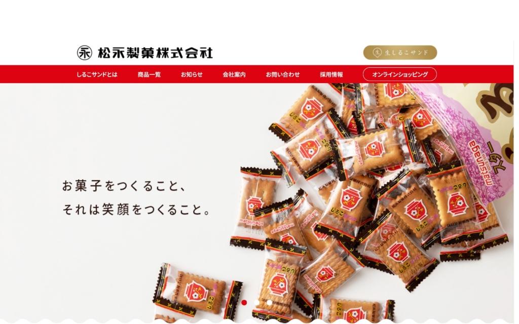 【松永製菓株式会社】しるこサンド