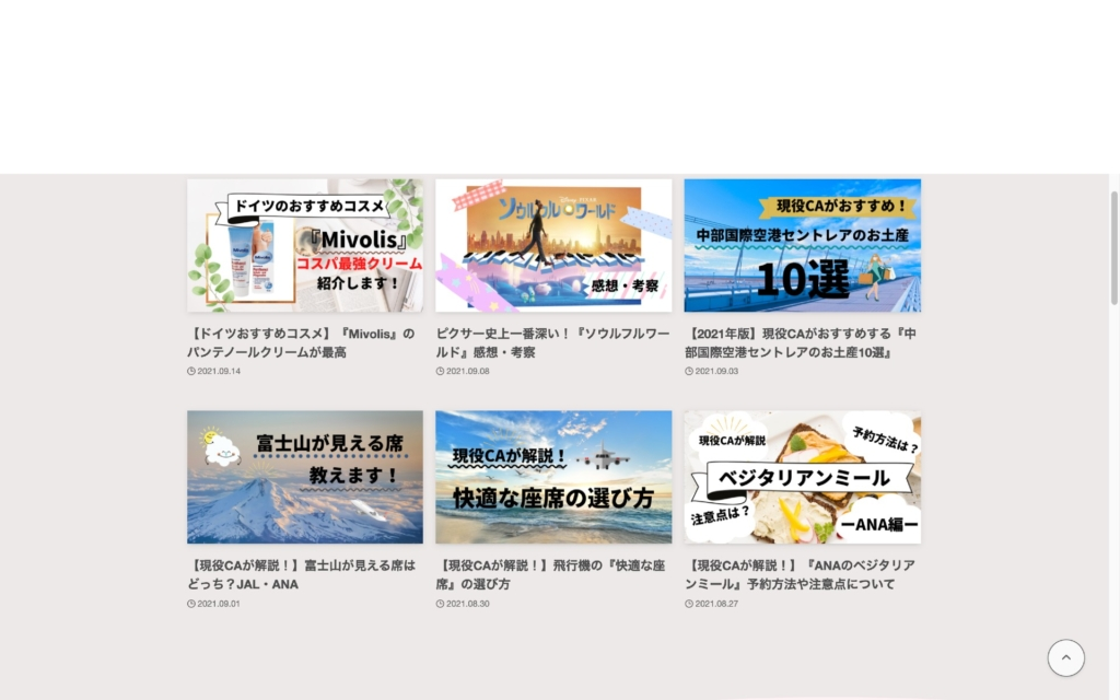 Matatabi blogトップページ