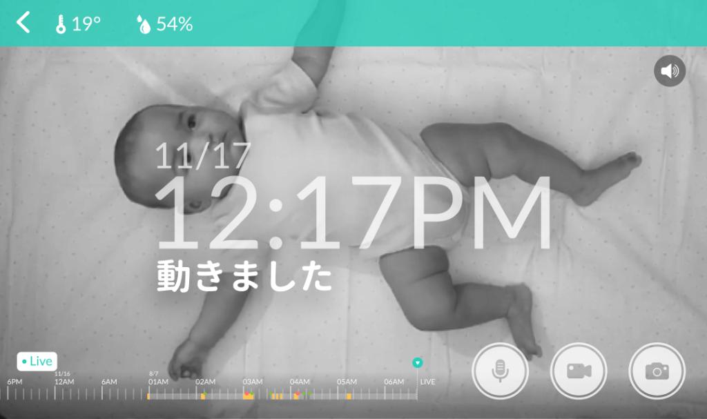 睡眠監視モニター& 寝かしつけ機能
